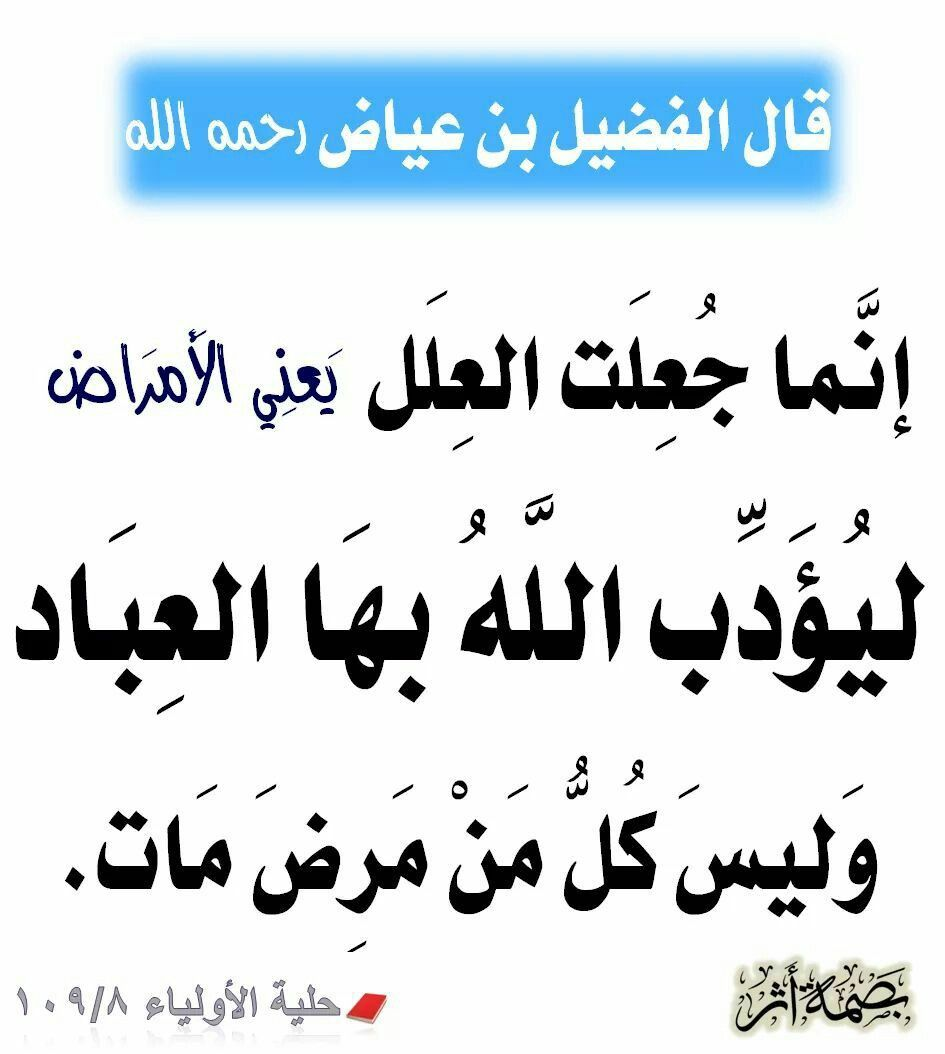 Pin By Ouassini Malki On نکته Quotes Math Arabic Calligraphy