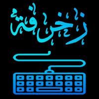 كيبورد المزخرف الإحترافي Arabic Calligraphy Calligraphy