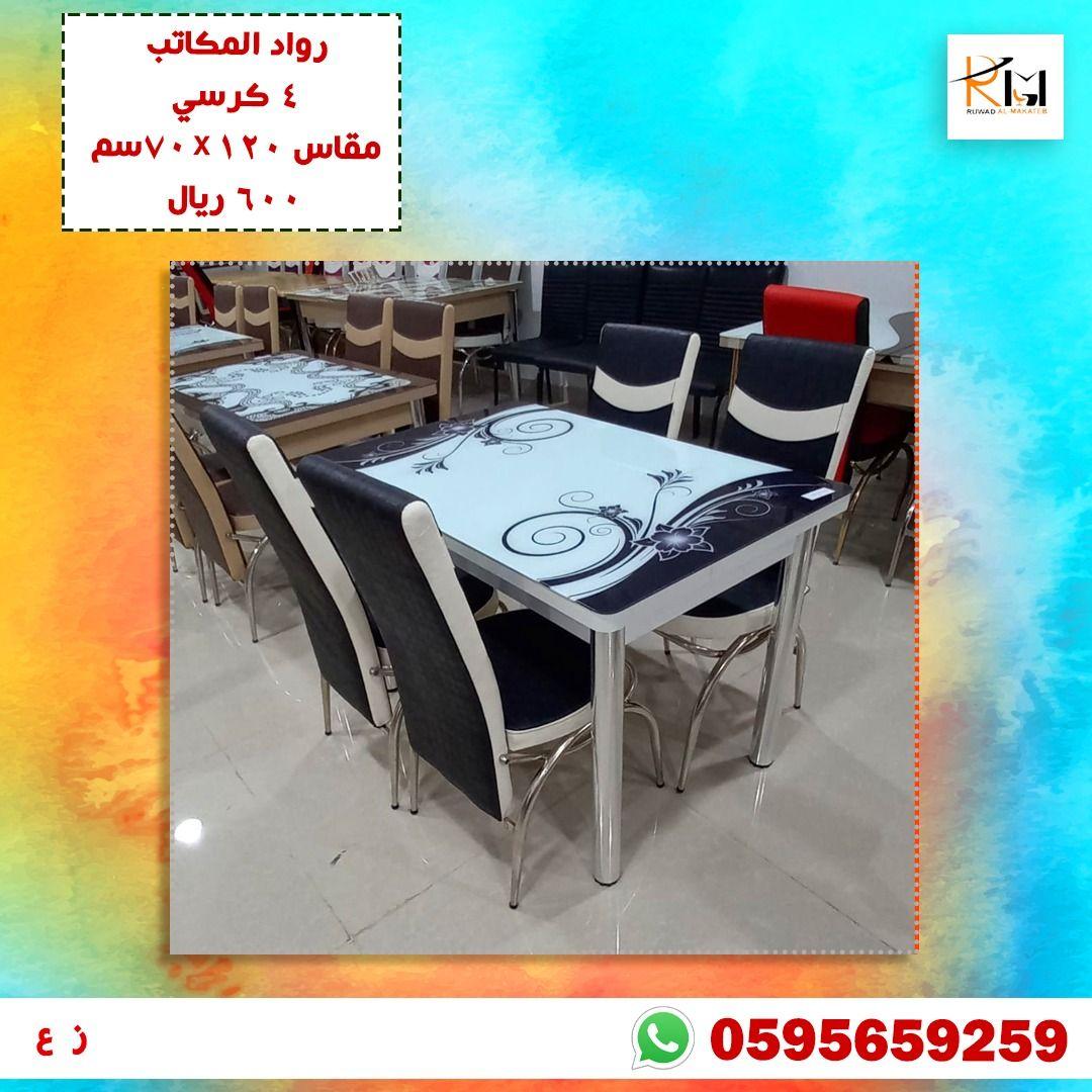 طاولة طعام ٤ كرسي ابيض واسود Home Decor Decor Corner Desk