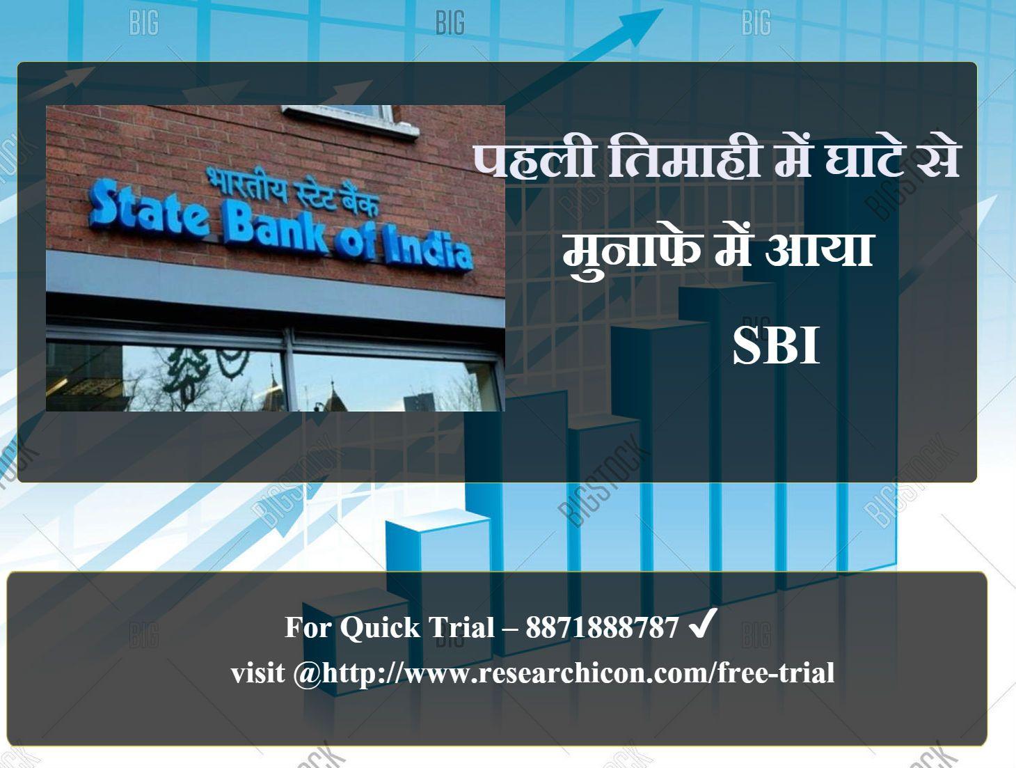 वित्त वर्ष 2020 की पहली तिमाही में SBI का मुनाफा 2312