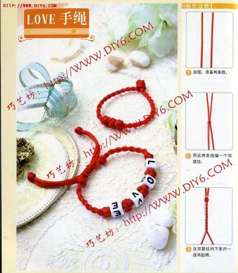 编绳饰物:Love手绳