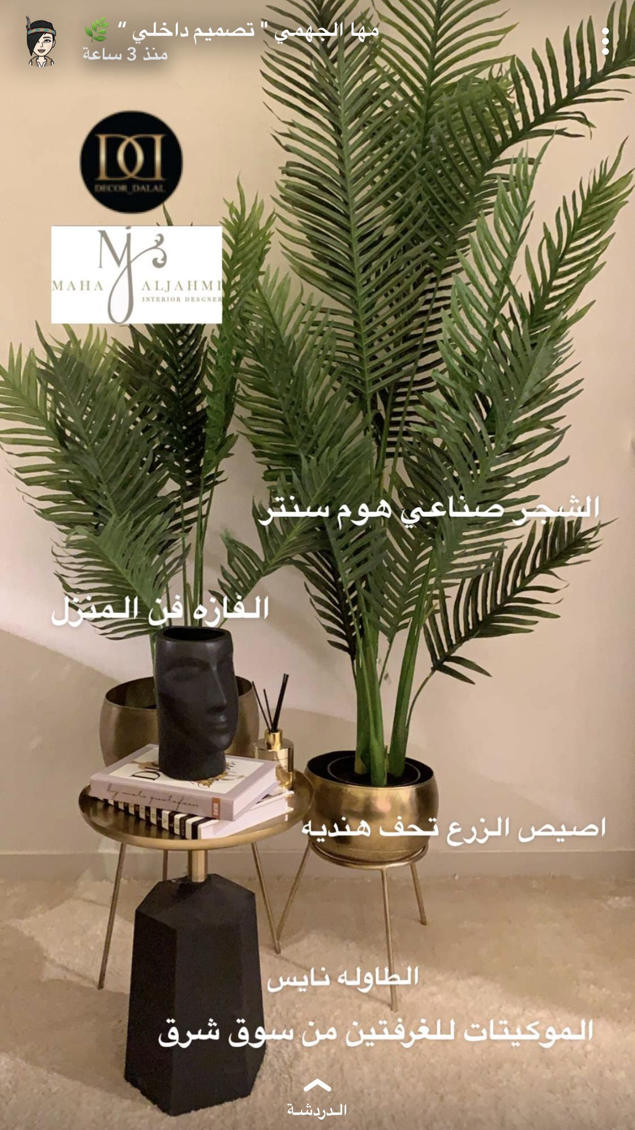 Pin By كو كو On ديكور Table Decor Living Room Living Room Decor Inspiration Dining Room Decor Traditional