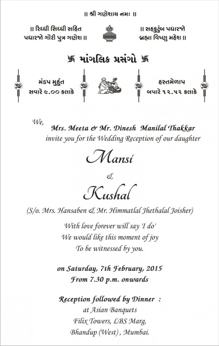 Girl Marriage Card Marriage Invitation Quotes Invitation Card Format Engagement Invitation Cards