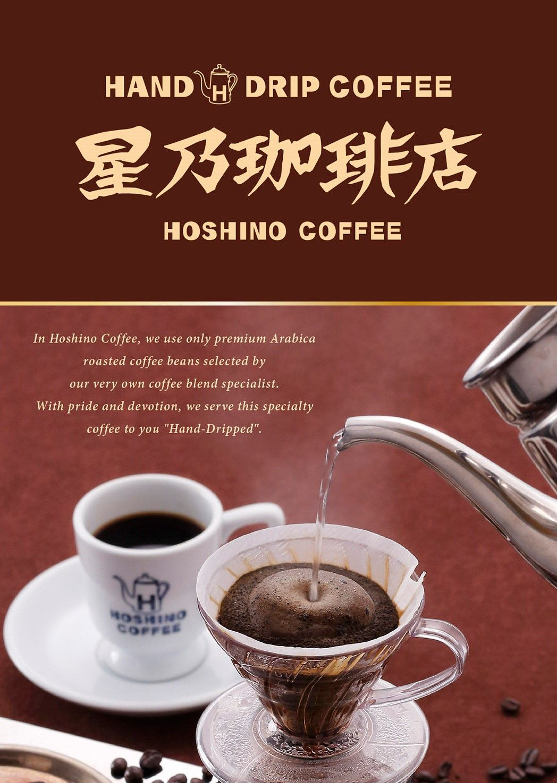 Hoshino Coffee Singapore Menu Hoshino coffee, Roasted
