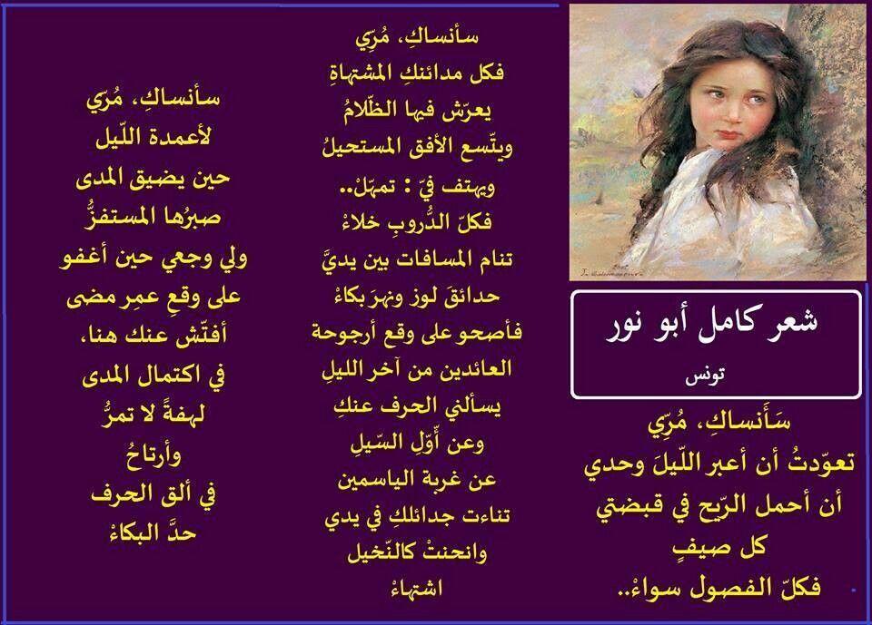 Pin By Ghada Elsayed On كلمات لها معني الجزء الثاني Movie Posters Movies Weather Screenshot