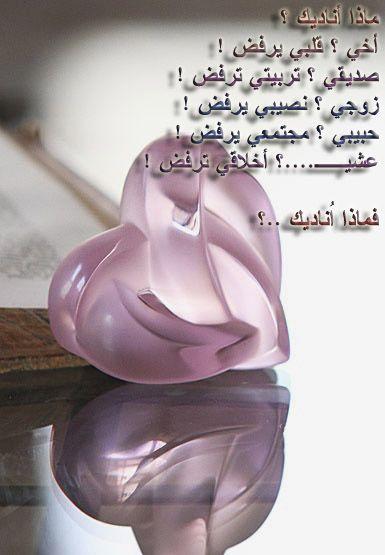 أما أناسأناديك حياتي لأنك مرادف لها فلاحياة لي بدونك فجر Lalique Pink Heart Heart Art