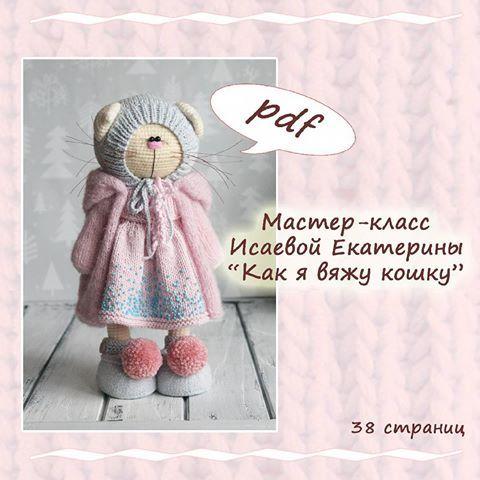 Мастер-класс кошки на русском языке . 👉 директ / Viber ...