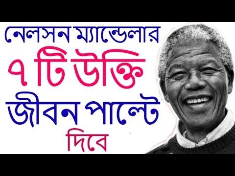 Life Changing Quotes Of Nelson Mandela Nelson Mandela Quotes In