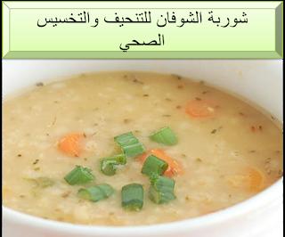 شوربة الشوفان للتنحيف والتخسيس الصحي Food Soup Healthy
