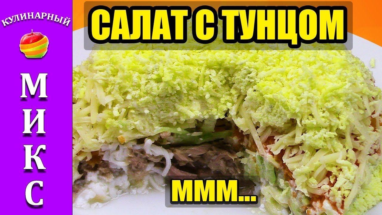 ️Для приготовления салата с тунцом нам потребуется: Тунец ...