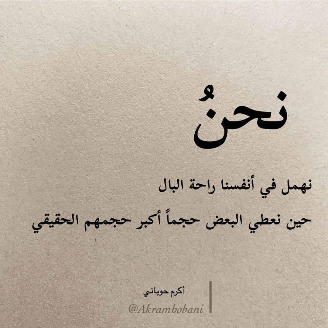 2 442 Mentions J Aime 22 Commentaires أكرم حوباني Akramhobani Sur Instagram فكر في راحتك Arabic Language Arabic Understanding