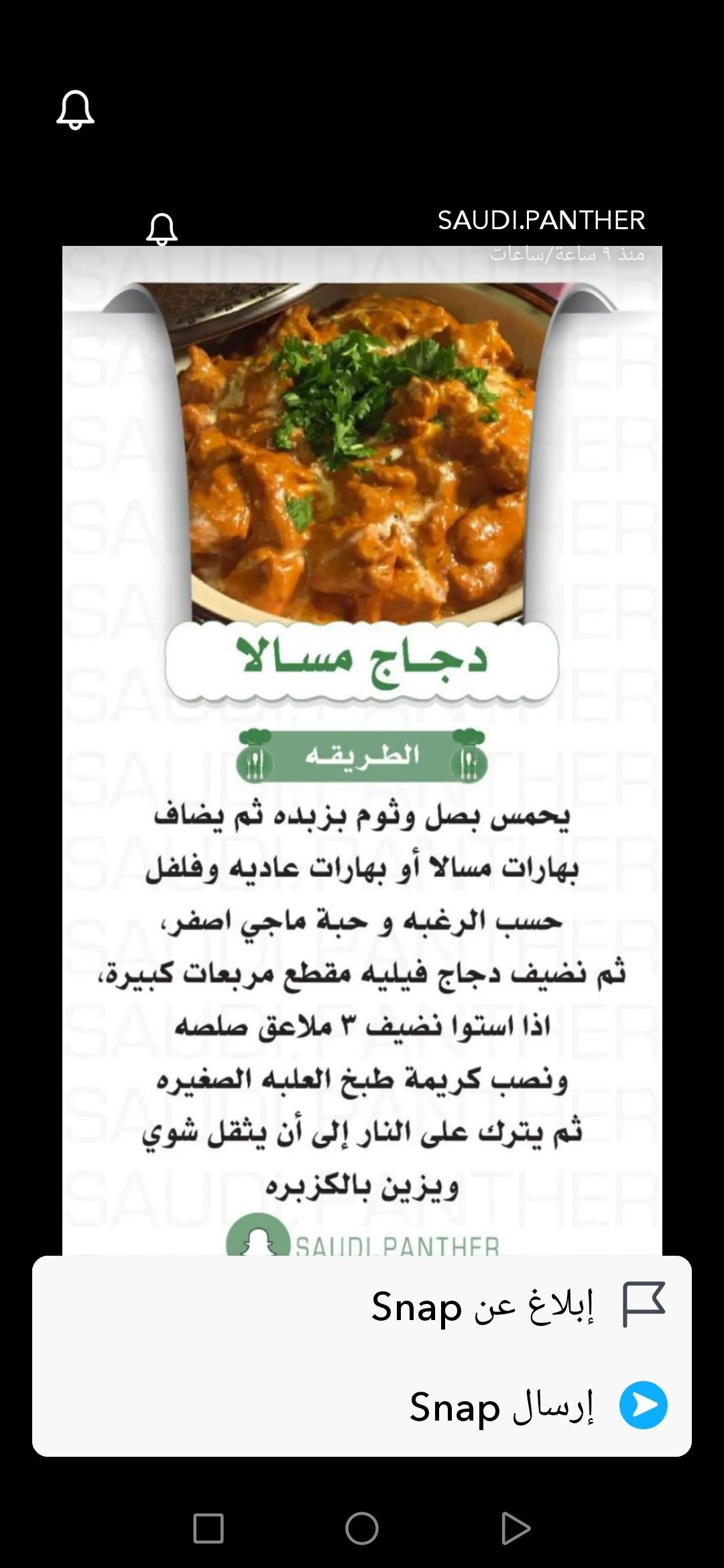 Pin By Emad On طبخاتي Arabic Food Recipes Cooking