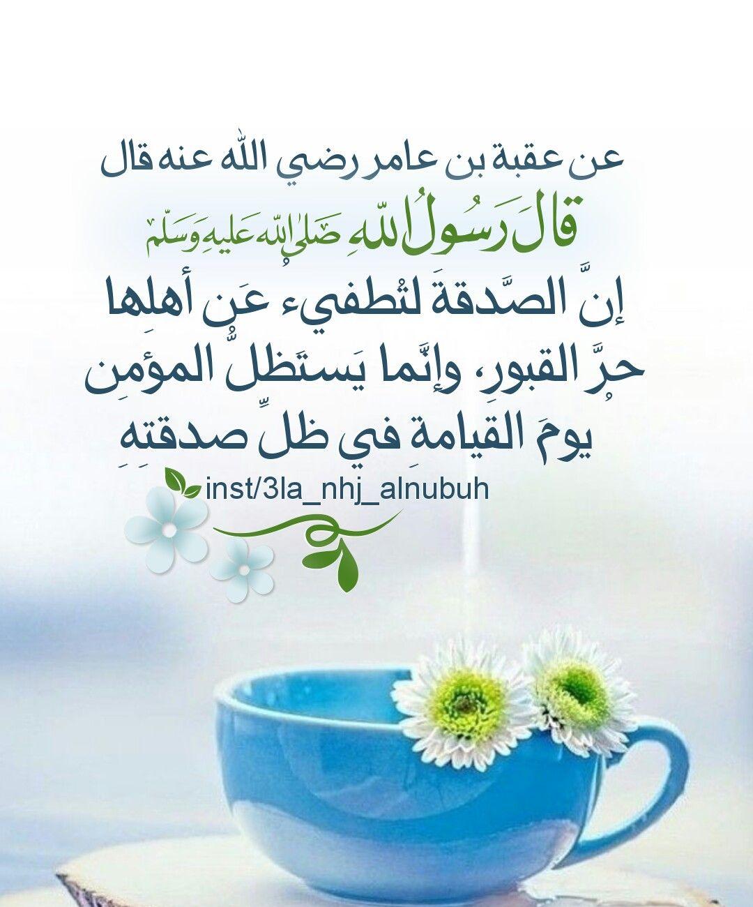 Pin By Um Ahmad On الصباح والمساء Glassware Faith Tableware