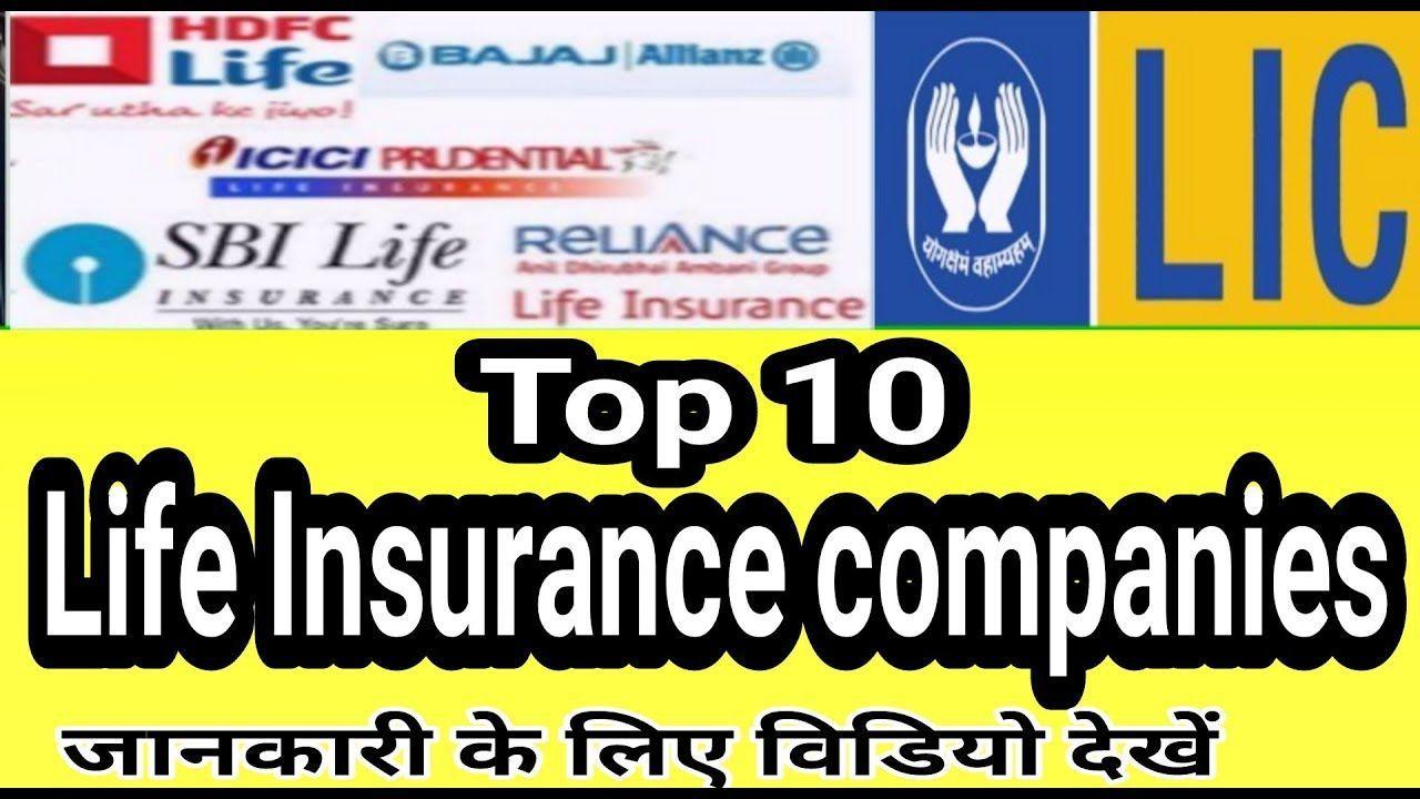 Top 10 Life Insurance Companies 2019 India क 10 ज वन