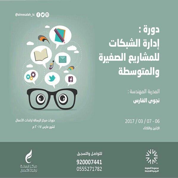 دورات تدريب تطوير مدربين السعودية الرياض طلبات تنميه مهارات اعلان إعلانات تعليم فنون دبي قيادة تغيير سيا Incoming Call Screenshot Incoming Call