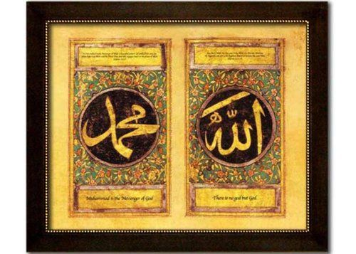 Allah muhammad calligraphy large faux canvas frame reproduction