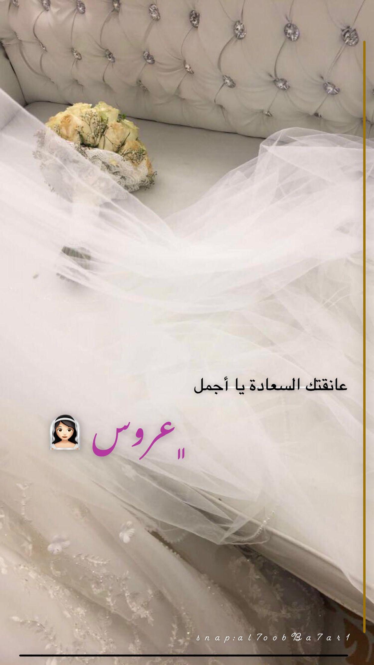 همسة عانقتك السعادة يا أجمل عروس تصويري تصويري سناب تصميمي تصميم عروس طرحة كوشه الخبر Arab Wedding Wedding Snapchat Wedding Photos Poses