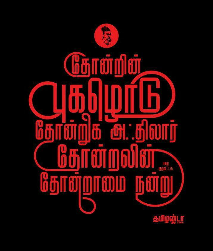Pin by Venkataperumal VP on ⛄My Likes | Tamil love quotes ...