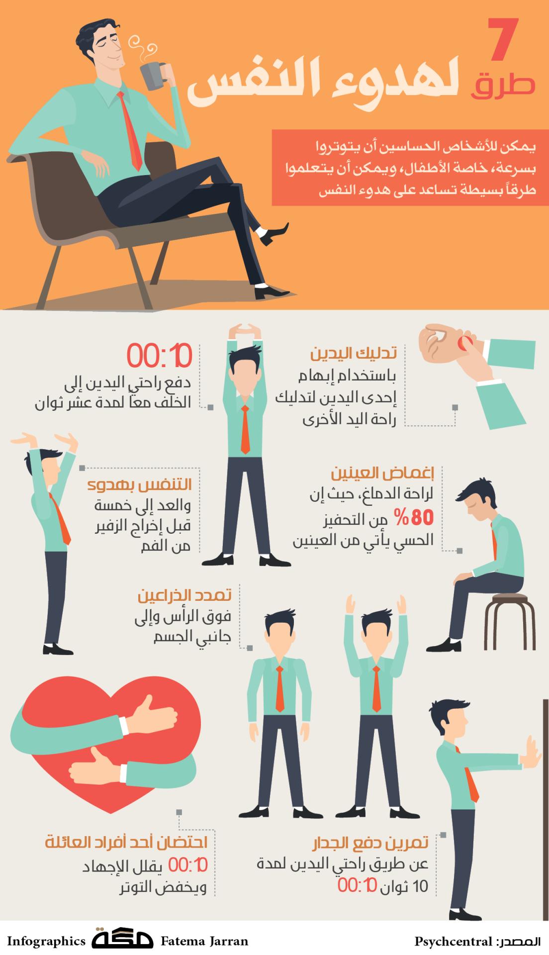 انفوجرافيك ٧ طرق لهدوء النفس المنشور رقم ٢٢٤ في صحيفة مكة Life Habits Life Skills Activities Positive Life