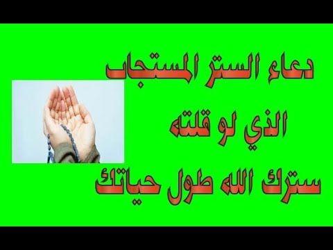 دعاء الستر المستجاب لو قلته سترك الله طول حياتك وبارك لك فى حياتك ورزقك Youtube Islam Movie Posters