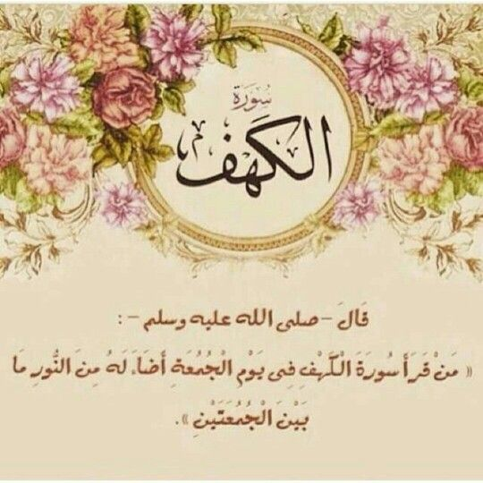 سورة الكهف جمعة مباركة Holy Quran Islamic Pictures Blessed Friday