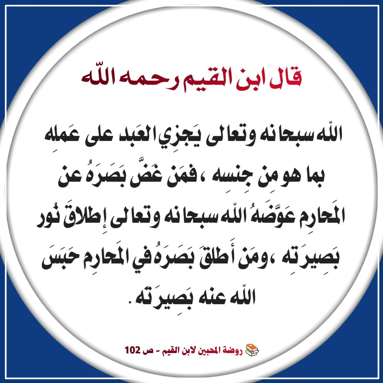 Pin By أدعية وأذكار Adiyaa W Azkar On بطاقات العلم الشرعي وفتاوى العلماء Words Quotes Salaah Arabic Quotes