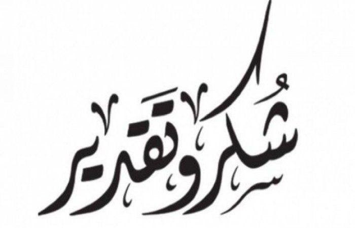 اخبار اليمن شكر وتقدير Calligraphy Arabic Calligraphy
