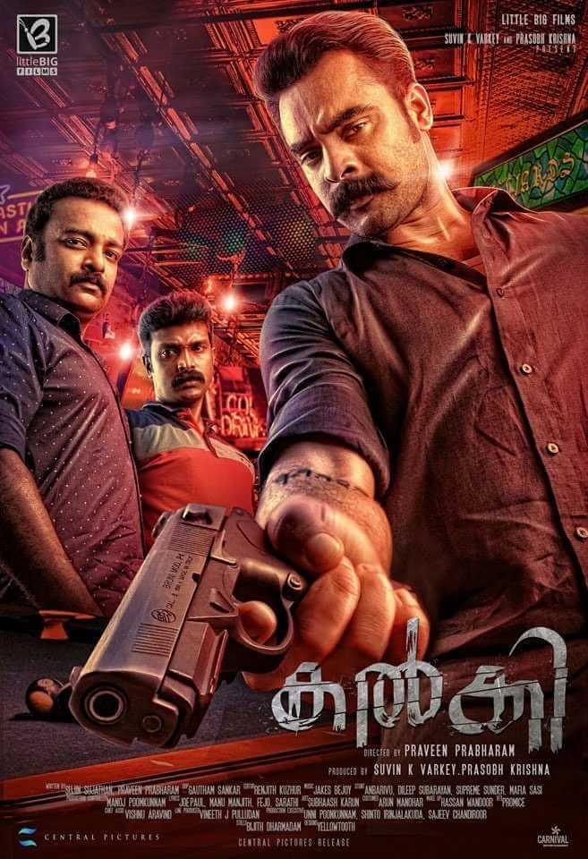 Kalki 2019 Malayalam Film All Ratings Reviews Songs Videos Bookings And News Movies Malayalam Malayalam Movies Download Movies