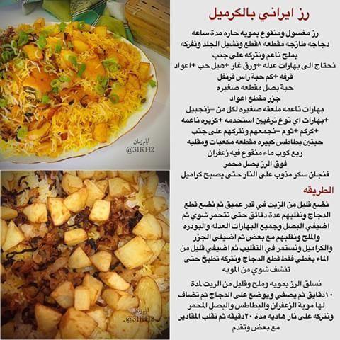 رز ايراني بالكراميل Cooking Food Main Course Recipes
