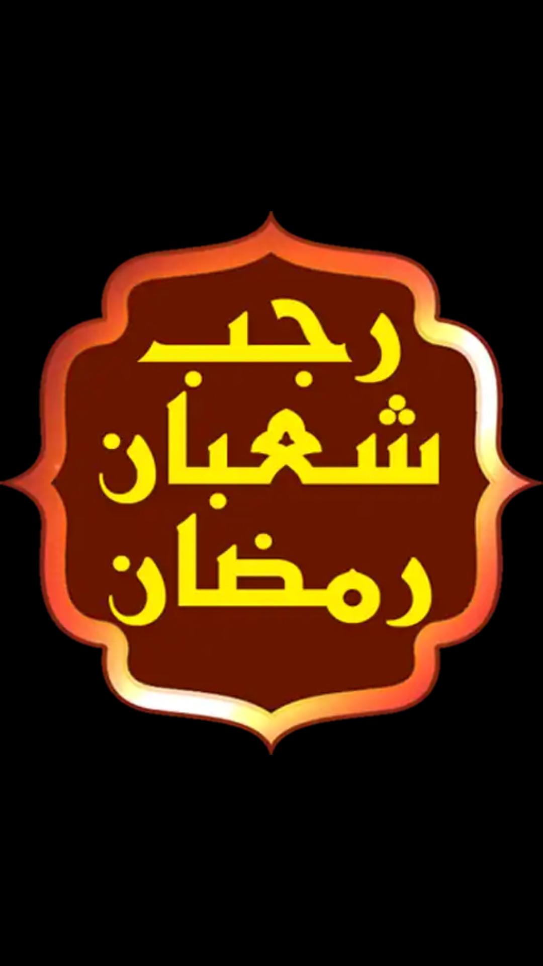 برنامج اعمال شهر رجب وشعبان ورمضان وموعد امساكيه رمضان 2020 Calm Artwork Calm Keep Calm Artwork