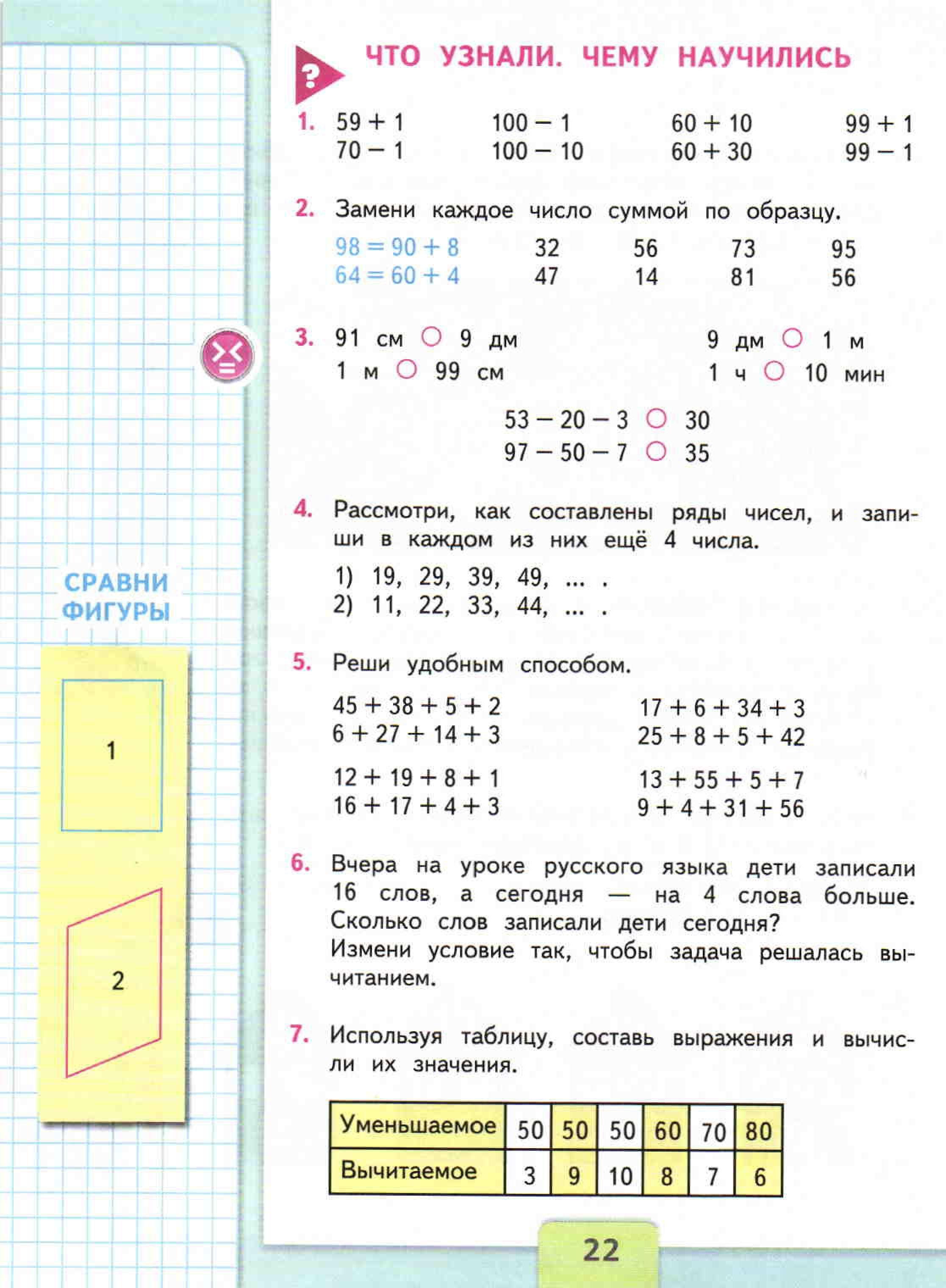 Учебник математика 2 класс моро стр 49 номер
