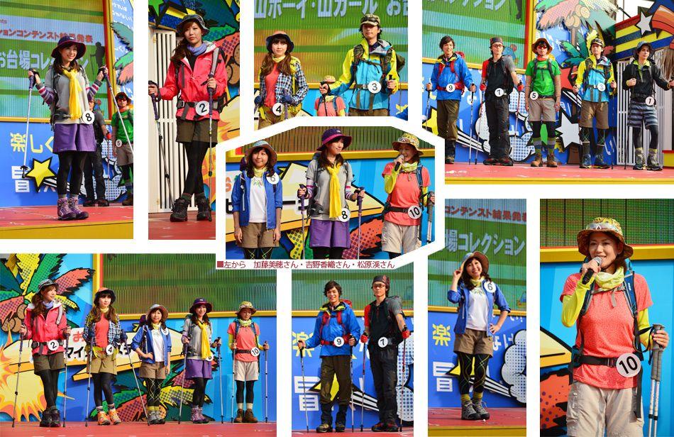 富士登山ファッションコンテスト結果発表 | 登山用品・アウトドア用品の専門店 好日山荘