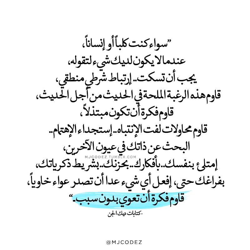 Mjcodez Words Quotes Wisdom Quotes Life Love Smile Quotes