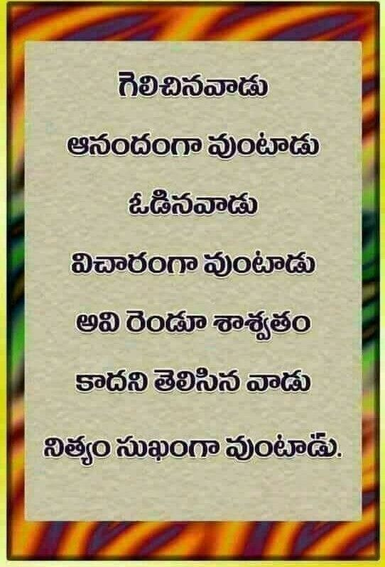 Nothing Is Permanent People Quotes People Quotes Telugu