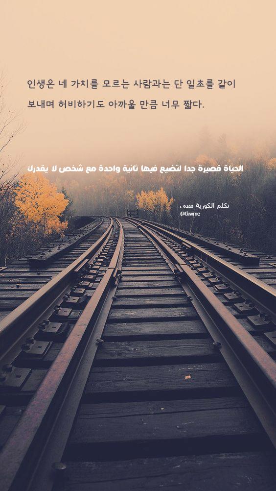إقتباسات باللغة الكورية الحياة قصيرة جدا لتضيع فيها ثانية واحدة مع شخص لايقدرك Railroad Tracks Iseo Books To Read