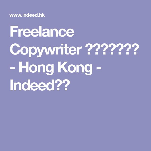 Freelance Copywriter 自由職業撰稿員 Hong Kong Indeed手機 Copywriting Hong Kong