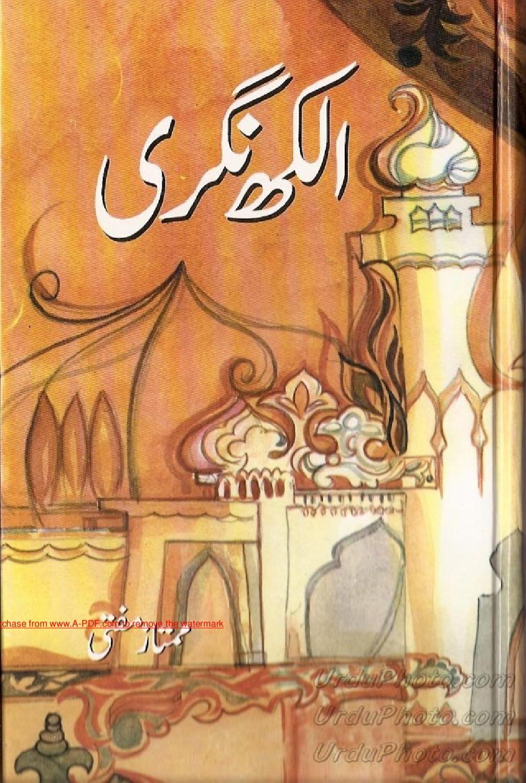 Alakh nagri(Mumtaaz Mufti) 0001 in 2019   E Books   Free pdf books