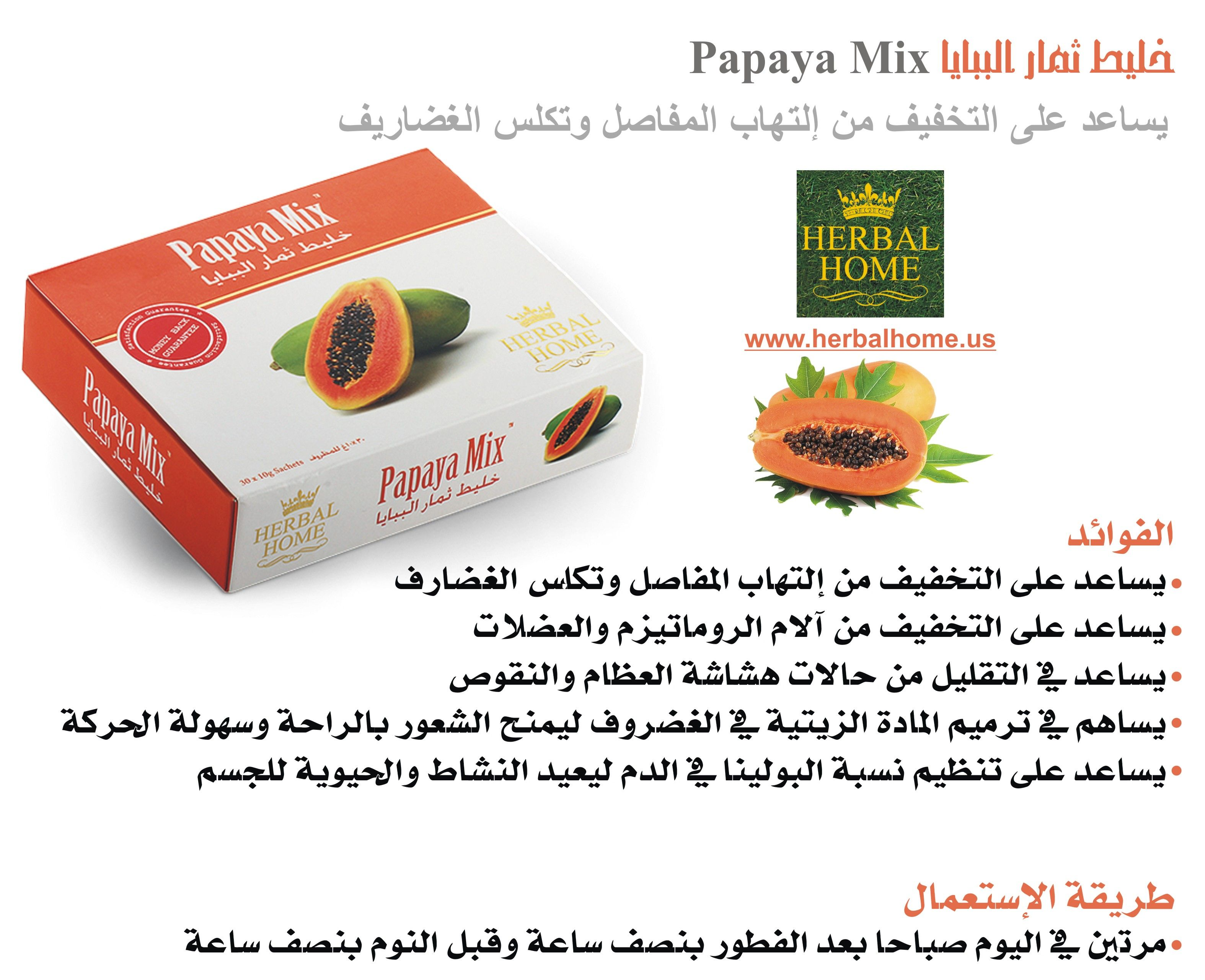 For More Information Please Visit Our Website Www Herbalhome Us Or Www Ismailradi Com Whatsapp 60173170152 Herbalism Papaya Website