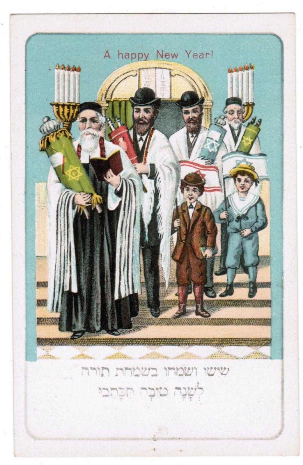 Judaica Jewish New Year Shana Tova Postcard Simchat Torah Jewish