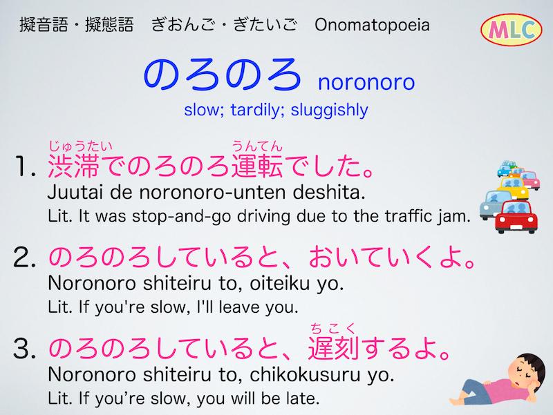 Onomatopoeias のろのろ Japanese Language Nihongo にほんご
