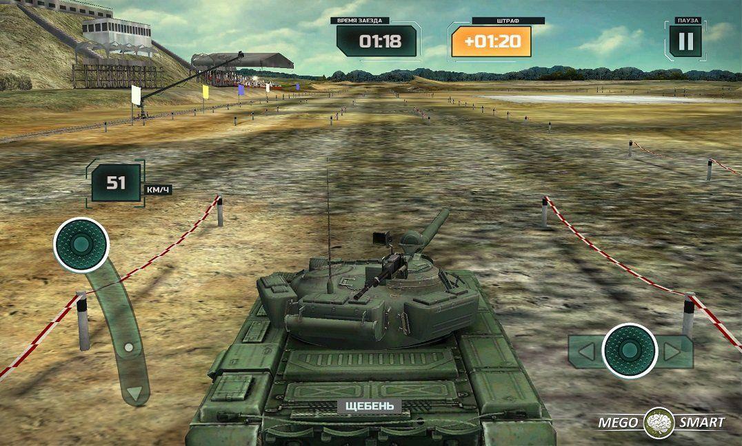 Скачать игры симулятор танка