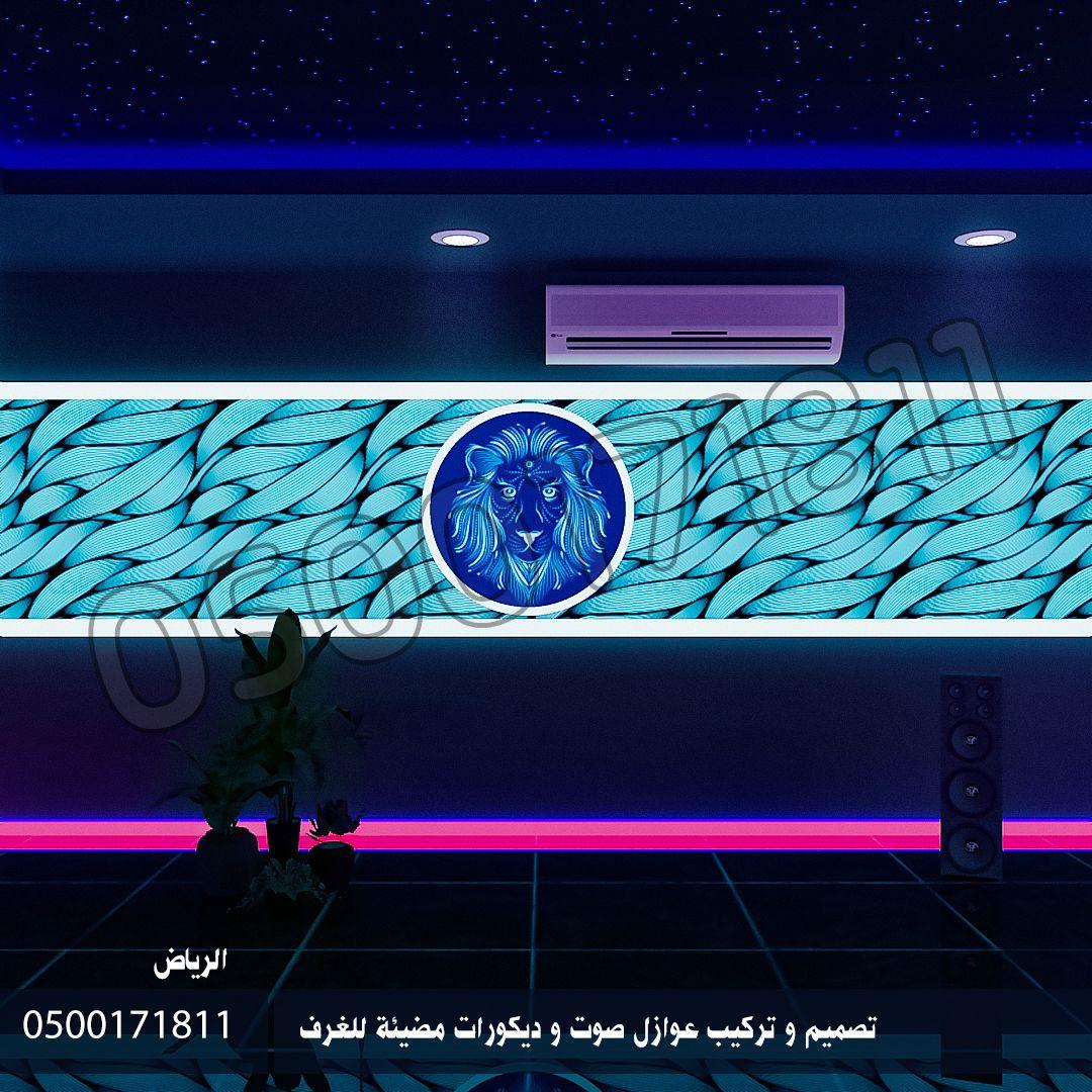 عزل صوت ديكورات الرياض Flat Screen Flatscreen Tv Decor