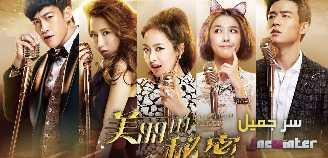 Beautiful Secret (China, Series, 2015), starring Peter Ho