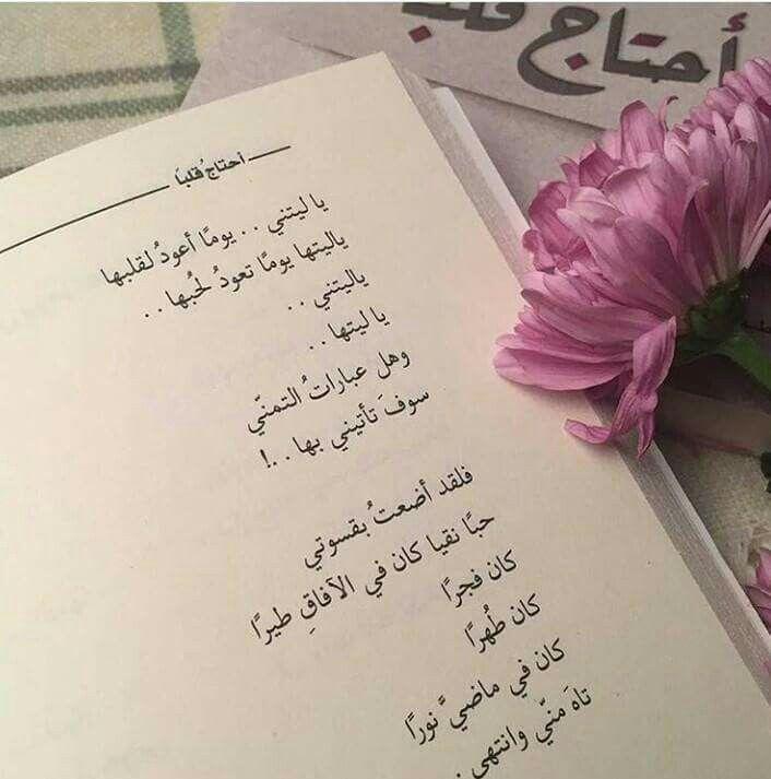 احتاج قلبا Arabic Quotes Words Quotes Words