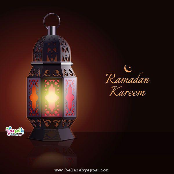 خلفيات رمضان 2020 أجمل تهنئة بمناسبة شهر رمضان بالعربي نتعلم Ramadan Kareem Ramadan Vector Free