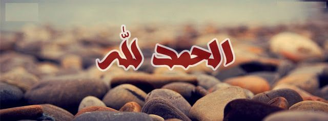 غلاف فيس بوك Cover Photos Facebook Cover Photos Facebook Cover