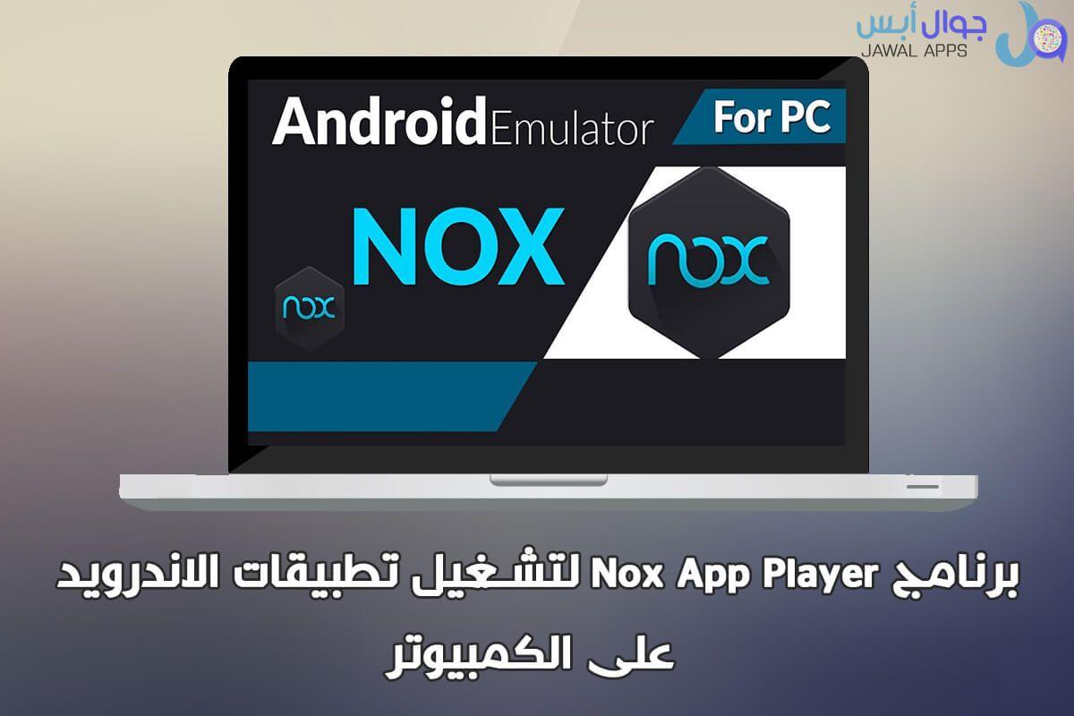 تحميل محاكي Nox App Player لتشغيل تطبيقات الاندرويد على