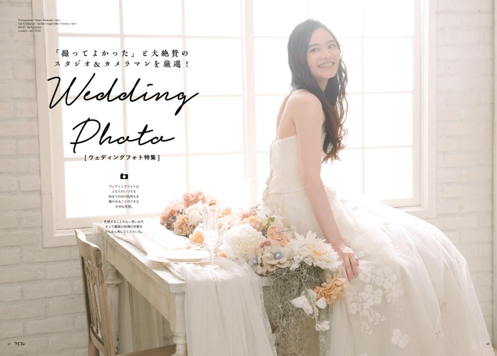 ウエコレマガジン 2019年7月25日発行号 結婚式 結婚式場探しならウエコレ ウエコレ ウェディングドレス ウェディング