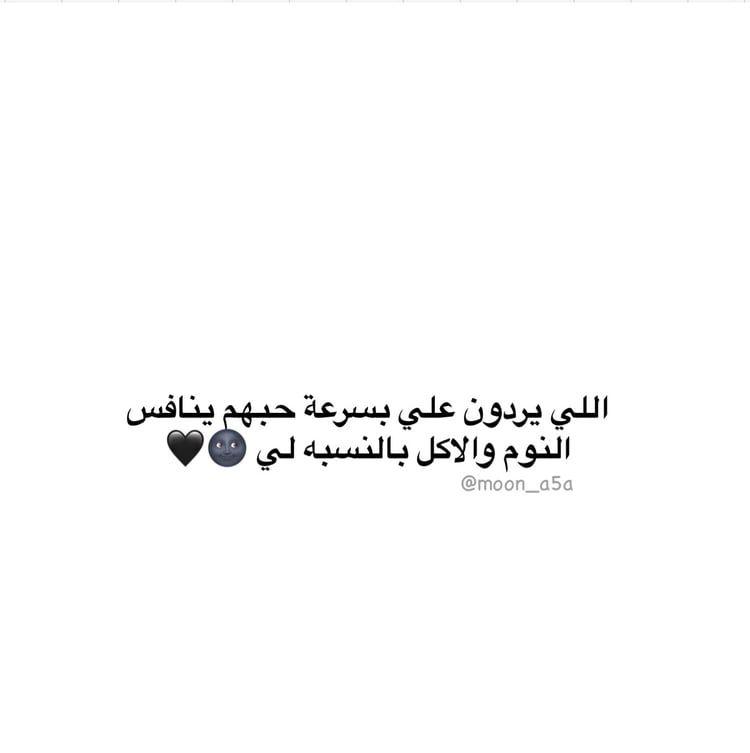 ضحك نكت حب تحشيش عربي And شباب بنات خب Image Funny Arabic Quotes Quotes Islamic Quotes Quran