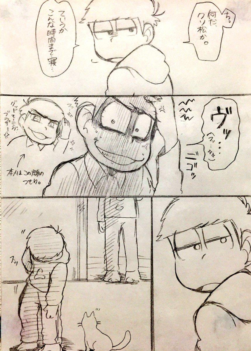 一松 風邪 漫画 pixiv